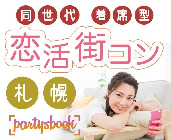 第20回 《札幌》同世代恋活街コン