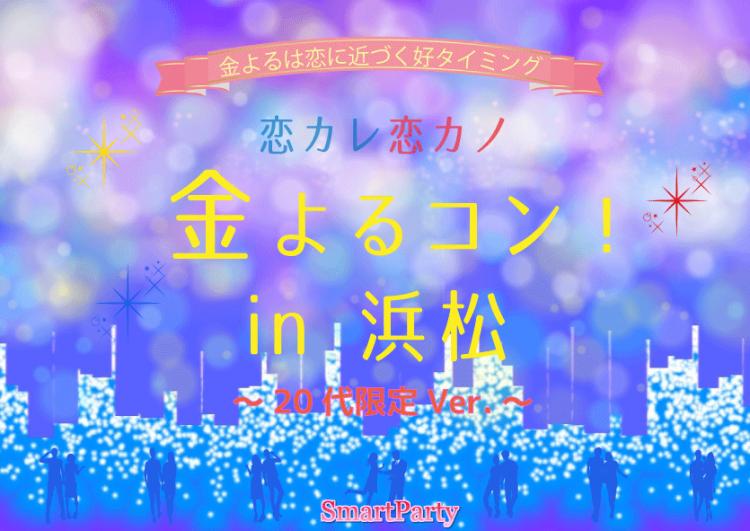恋カレ恋カノ金よるコン!20代限定Ver