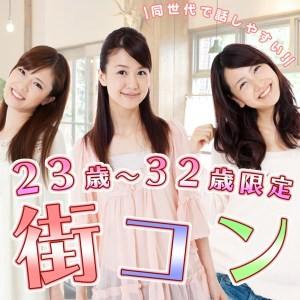 23歳から32歳限定コン秋田