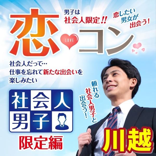第4回 恋コン@川越~社会人男子限定編~