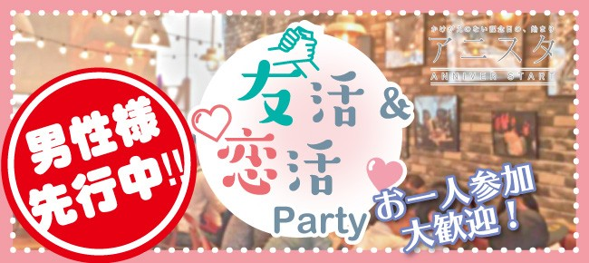 第91回 グループトーク!友活恋活PARTY