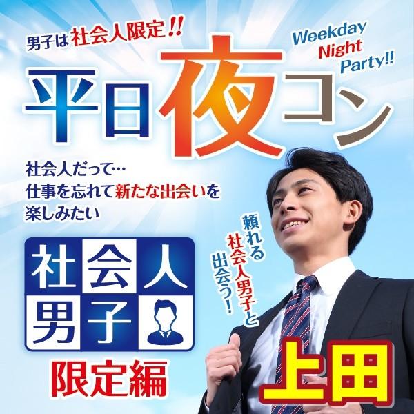 第4回 平日夜コン@上田~社会人男子限定編~
