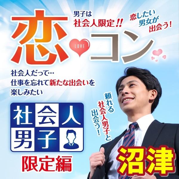 第3回 恋コン@沼津~社会人男子限定編~