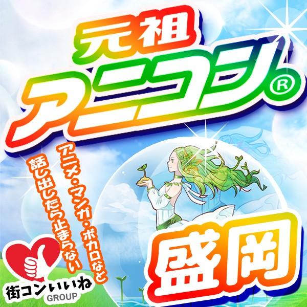 アニメ好きの為の元祖アニコンin盛岡