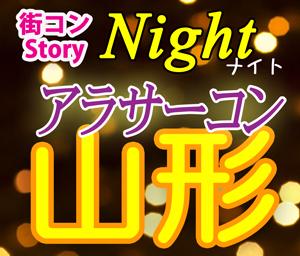 アラサーコン@山形(6.3)夜開催