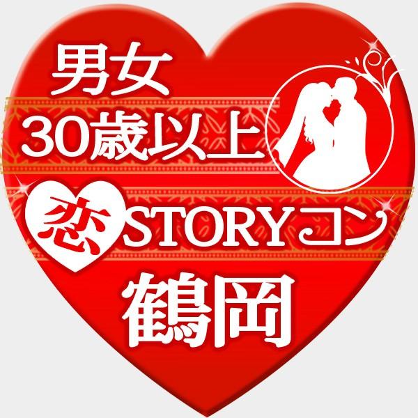 30歳以上限定 恋STORYコンin鶴岡