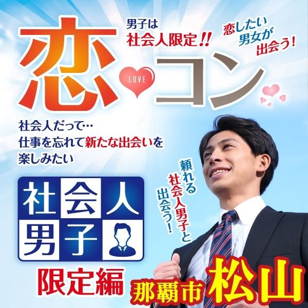 第2回 恋コン@那覇市松山~社会人男子限定編~