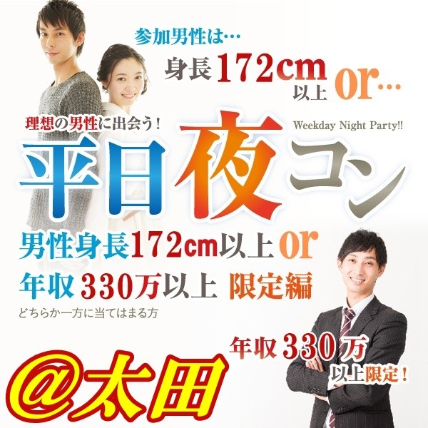 第5回 平日夜コン@太田~高身長or高収入男子編