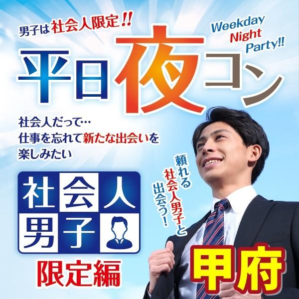 第2回 平日夜コン@甲府~社会人男子限定編~