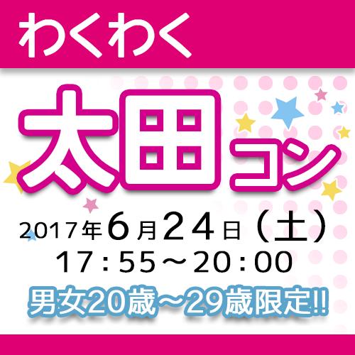 第38回 【20代限定】わくわく太田ナイトコン