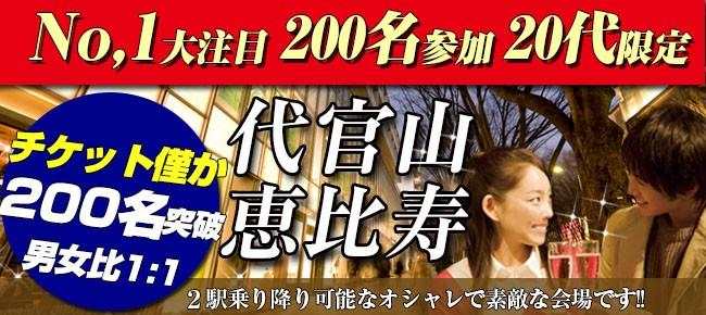 第17回 代官山★20代限定★恋活パーティー