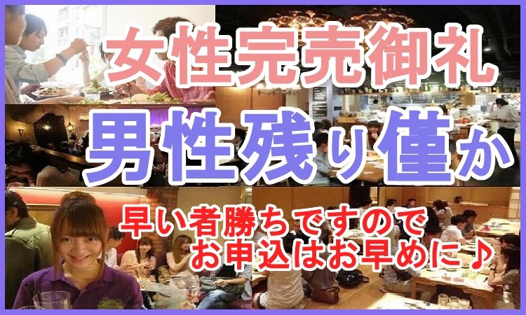 キラキラ爽やか年上男子vs20代女子コン