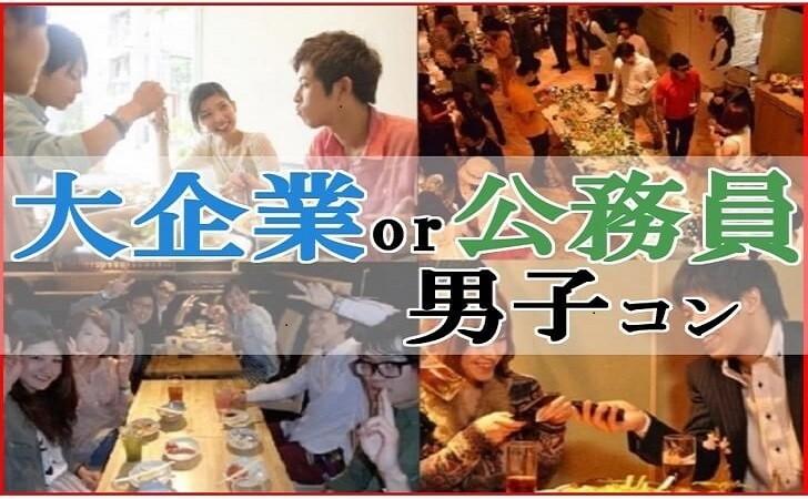 GW大企業or公務員男子コンin宇都宮