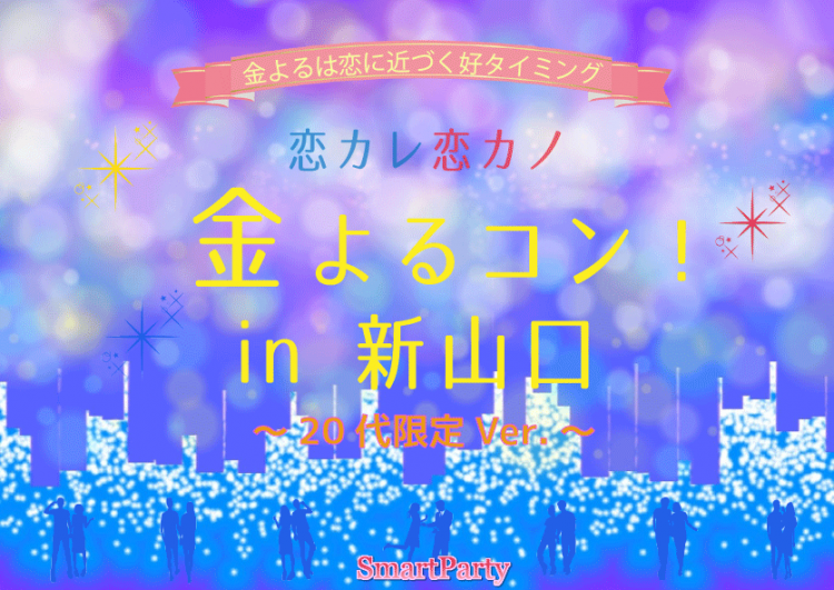 恋カレ恋カノ金よるコン ~20代限定~