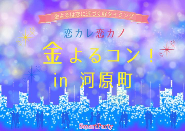 恋カレ 恋カノ 金よるコン!in 河原町