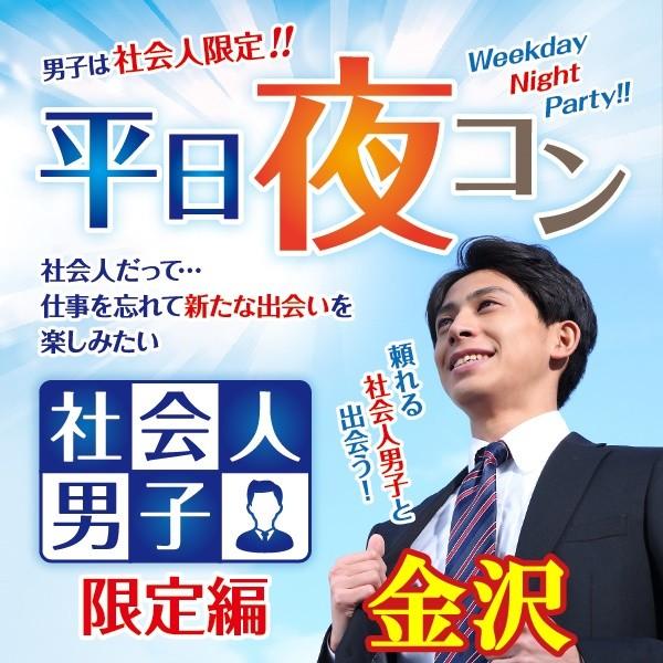第8回 平日夜コン@金沢~社会人男子限定編~