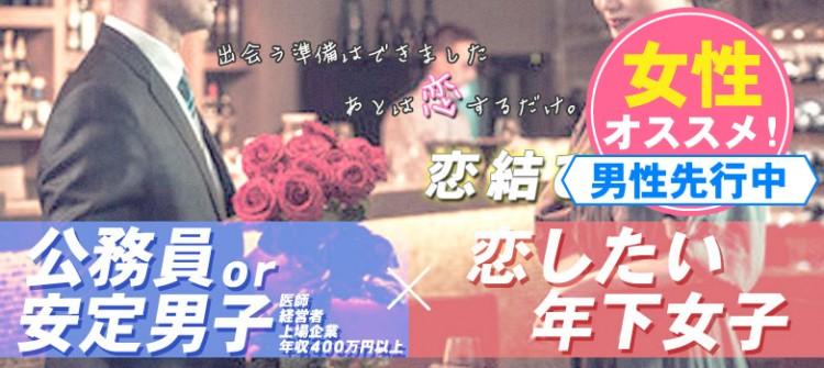 第13回 ハイステ恋結びコン-高崎