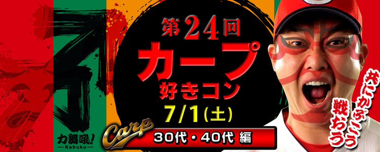 第24回 カープ好きコン【男性30代40代編】