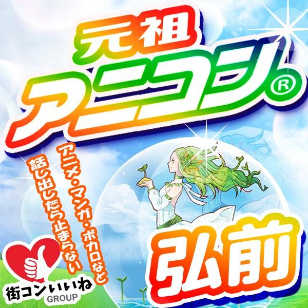 第4回 アニメ好きのための元祖アニコン弘前