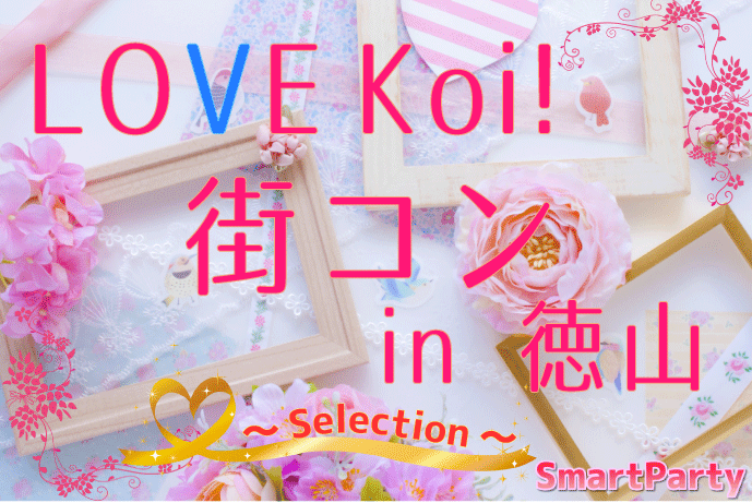 LOVE Koi!街コン in 徳山