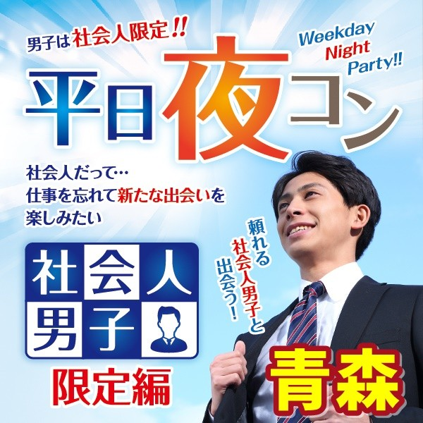 第6回 平日夜コン@青森~社会人男子限定編~