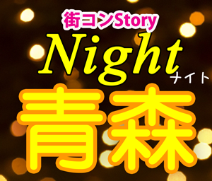 街コンStory@青森(6.17)夜開催