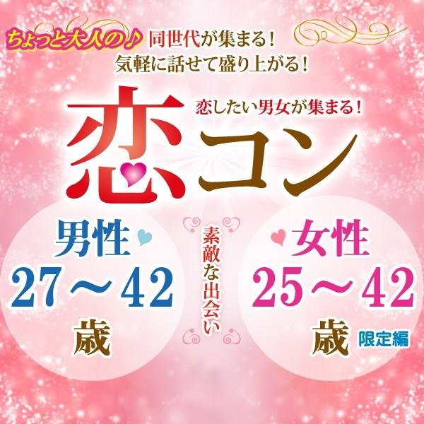 第3回 恋コン@いわき~ちょっと年の差編~