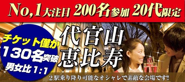 第18回 代官山★20代限定★恋活パーティー