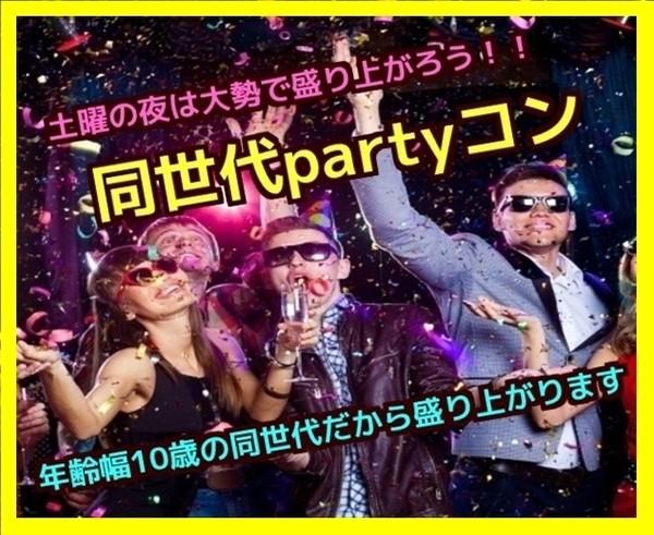 同世代partyコン