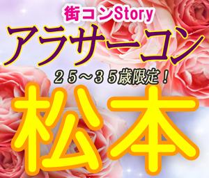 Storyアラサーコン@松本(6.18)