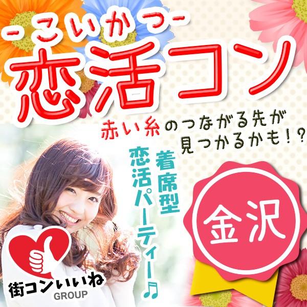 恋活応援企画「恋活コンin金沢」
