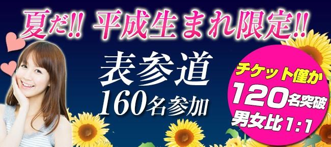 第42回 表参道160名★平成生まれ限定パーティー