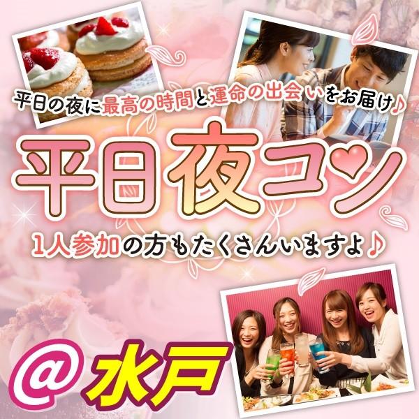 第20回 金曜開催!平日夜コン@水戸