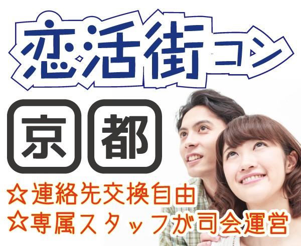 第15回 《京都》同世代恋活街コン
