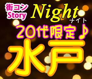20代限定コン@水戸(6.10)夜開催