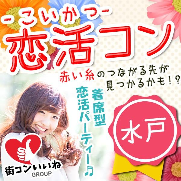 恋活応援企画「恋活コンin水戸」