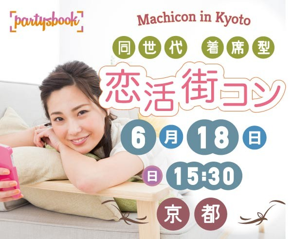 第18回 《京都》同世代恋活街コン