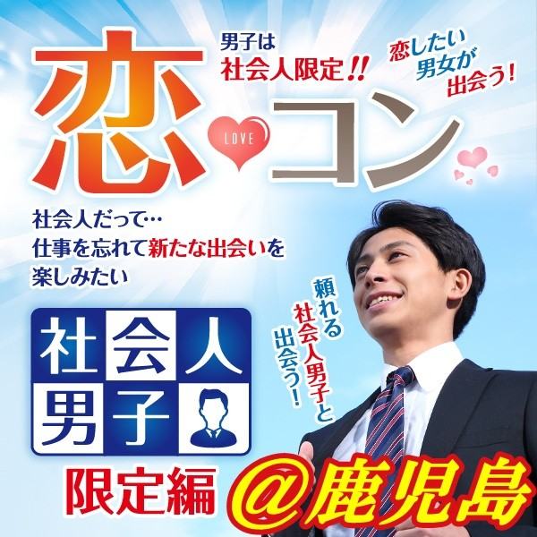 第3回 恋コン@鹿児島~社会人男子限定編~
