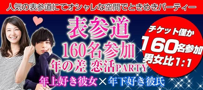第43回 表参道160名★平成生まれ限定パーティー