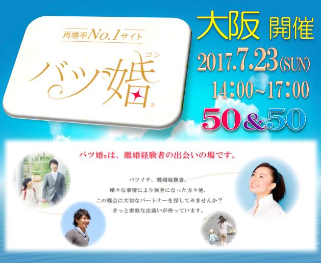 第26回 バツコン 再婚活 バツ婚 大阪(関西)
