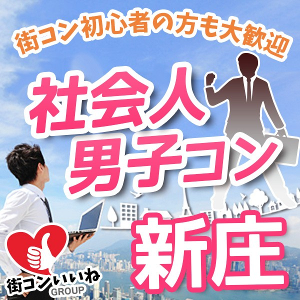 男性正社員限定「社会人男子コンin新庄」