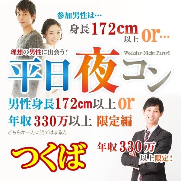 第6回 平日夜コン@つくば~高身長or高収入男子