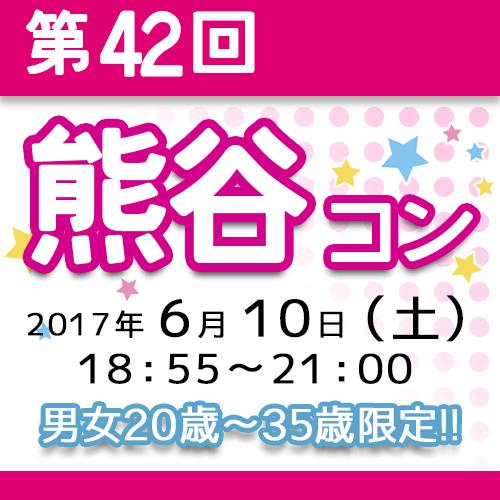 第42回 熊谷ナイトコン