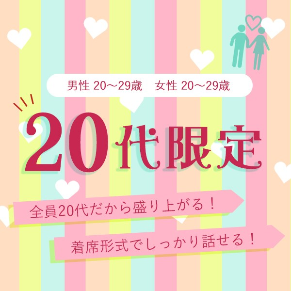 20代限定in水戸