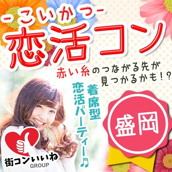 恋活応援企画「恋活コンin盛岡」