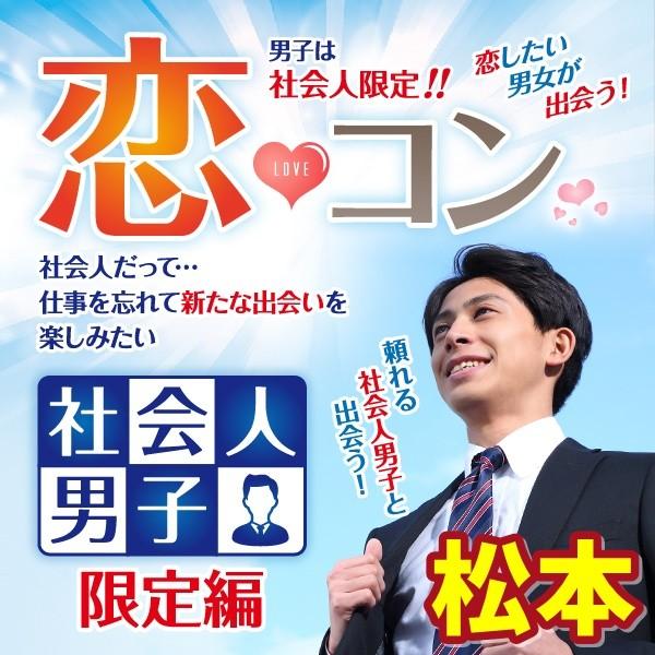 第1回 恋コン@松本~社会人男子限定編~