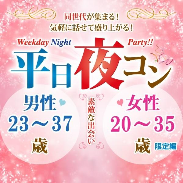 第4回 平日夜コン@姫路~ちょっと年の差編~