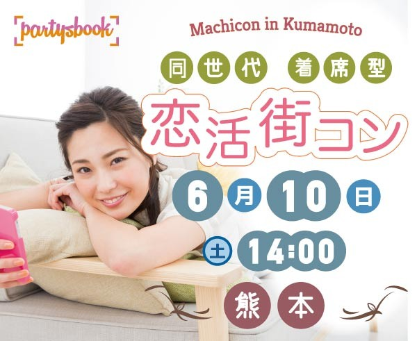 第10回 《熊本》同世代恋活街コン