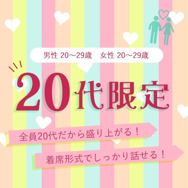 20代限定in福山
