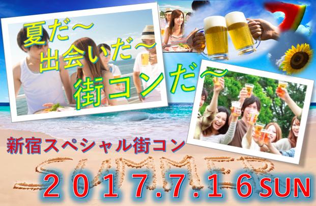 第7回 7.16 スペシャル街コンin新宿